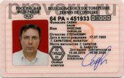купить права в Вологде, вернуть водительские права Вологда.