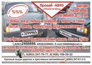 помощь в срочной продаже автомобилей