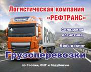 Грузовые перевозки по РФ.От 1, 5 до 20т.